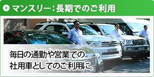 長期でのご利用 毎日の通勤や営業での社用車としてのご利用に。