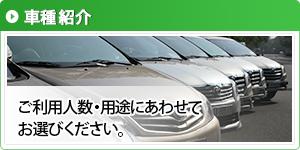 車種紹介 ご利用目的、人数様にあわせてお選びください。